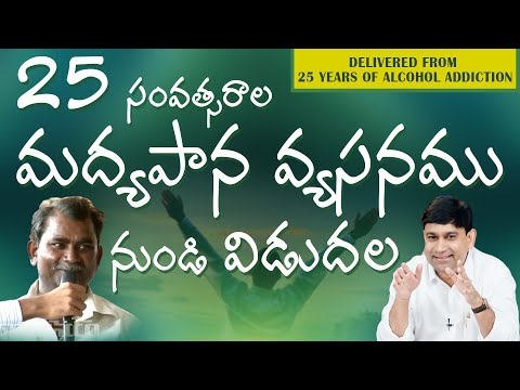 Srisailam   Delivered from 25 years of Alcohol Addiction – JCNM Testimonies Telugu