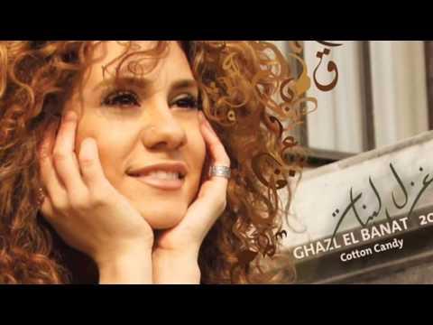 لينا شماميان - غزل البنات