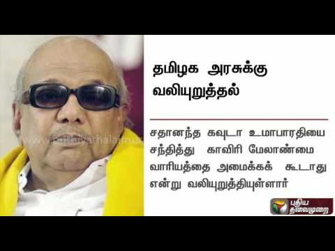 TN-govt-should-convene-special-assembly-session-to-discuss-Cauvery-issue-Karunanidhi