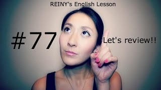 REINY先生の~留学前に必要な英会話 #77~ Let's review!!