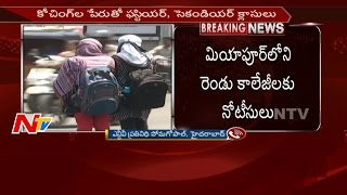 Inter Board Officers Notice to Colleges over Summer Classes to Students || Hyderabad || NTV