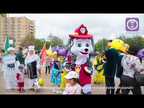II Международный фестиваль кукольных театров «Куралай»