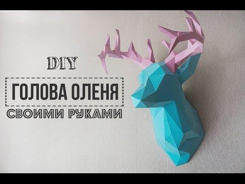 Как сделать голову оленя из бумаги