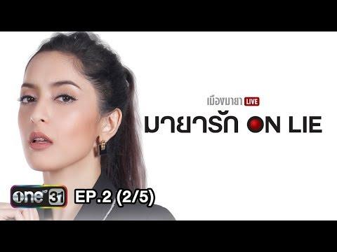 เมืองมายา LIVE (มายารัก ON LIE) | EP.2 (2/5) | 2 พ.ค. 61 | one31