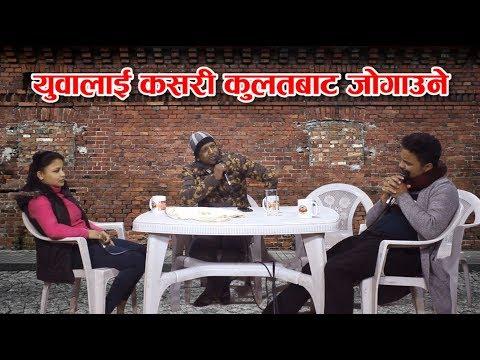 (जस्तो पायो त्यस्तै फिलीम बनाउनेलाई अब के त ? Chiya Chautari | Rajan KC ...39 min.)