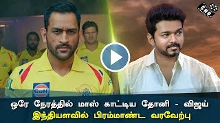Video Thalapathy and Dhoni Mass Moments | Indian level Trending | RR vs CSK MP3, 3GP, MP4, WEBM, AVI, FLV April 2019