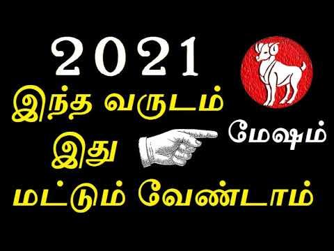 மேஷம் இந்த வருடம் இது வேண்டாம் | mesha rasi palan 2021 | Mesha rasi Do's and Don'ts | Astro Mani