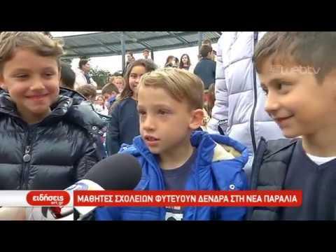 Μαθητές του δημοτικού φυτεύουν δέντρα στη Νέα Παραλία Θεσσαλονίκης | 27/03/2019 | ΕΡΤ