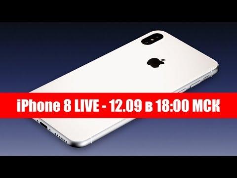 Apple iPhone 8 Live - 12.09 в 18:00 МСК - iPhone 8, 7S, 7S Plus, Watch LTE, TV 4K