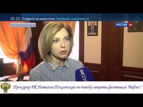 Поклонская запретила фестиваль «Бифуз» в Крыму, в ночь открытия. ex-«КаZантип»