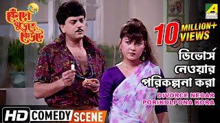 Video Divorce Neoar Porikolpona Kora | Comedy Scene | Chiranjeet Comedy MP3, 3GP, MP4, WEBM, AVI, FLV Agustus 2019
