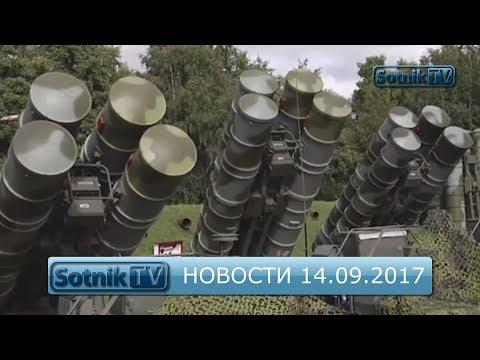ИНФОРМАЦИОННЫЙ ВЫПУСК 14.09.2017