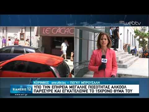 Κόρινθος : Υπό την επήρεια μεγάλης ποσότητας αλκοόλ ο 53χρονος οδηγός   15/05/2020   ΕΡΤ