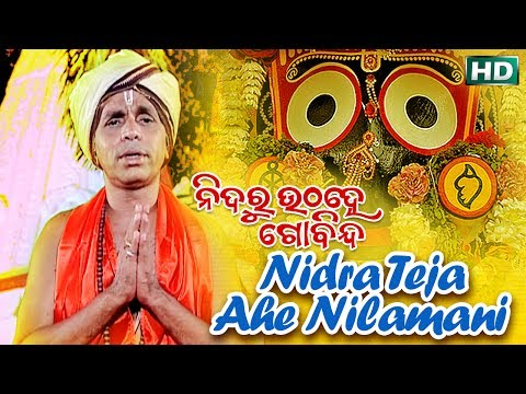 Video NIDRA TEJA ନିଦ୍ରା ତେଜ || Album-Nidaru Utha He Gobinda || Dukhishyam Tripathy || Sarthak Music download in MP3, 3GP, MP4, WEBM, AVI, FLV January 2017