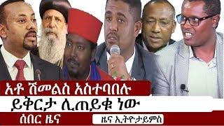 Ethiopia: ሰበር ዜና -  የኢትዮታይምስ የዕለቱ ዜና | EthioTimes Daily Ethiopian News | Abiy Ahmed