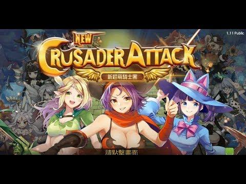 《新超萌騎士團 New Crusader Attack》手機遊戲玩法與攻略教學!
