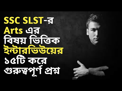 Download SLST Interview - Arts Subjects Questions | Bengali, History, Education, Geography, Political Science HD Mp4 3GP Video and MP3