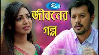 Jiboner Golpo | জীবনের গল্প | Irfan Sazzad | Sadia Jahan Prova | Rtv Drama Special