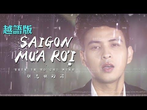 Hồ Quang Hiếu(Solo Version)【Saigon Mưa Rơi 胡志明的雨 Rain In Ho Chi Minh】@亞洲通吃2018專輯 All Eat Asia - Thời lượng: 4:58.