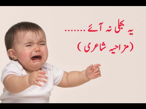 Urdu Funny Poetry / Yeh bijli na aeye
