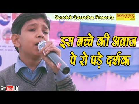 इस आवाज़ पे रो पड़े दर्शक || Maa Ki Mamta || Adarsh || Haryanvi Ragni Song:  इस आवाज़ पे रो पड़े दर्शक || Maa Ki Mamta || Haryanvi Ragni SongSinger - AdarshAlbum - Aaslawas Patuheda Ragni CompetitionCamera : Manoj Baisla 9215861416Label - Sonotek CassettesContact Person -  Leela Krishan(09212183337 )Contact Person -  Ankit Vij 09899429419 Mail Us - sonotekaudio@gmail.comLike us on Facebook :-http://www.facebook.com/Haryanviofficialsong-212328719384271/Circle us on G+ :-http://plus.google.com/u/0/107190001987710281545