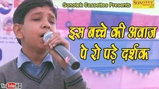 इस बच्चे की आवाज पे रो पड़े दर्शक  Maa Ki Mamta  Haryanvi Ragni Song Singer - Adarsh Album - Aaslawas Patuheda...