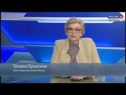 Татьяна Брыксина, член Союза писателей России