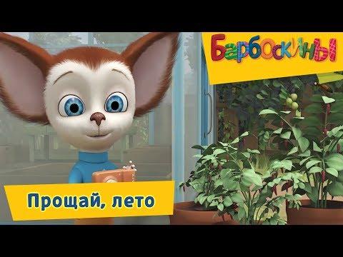 Барбоскины - Прощай, Лето! Сборник мультиков (видео)