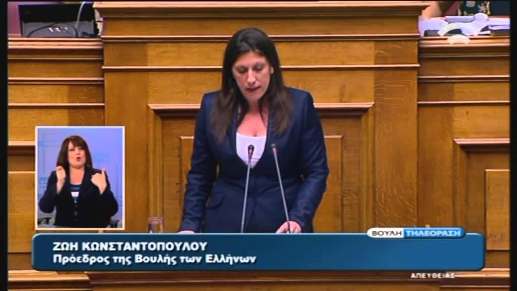 Ζ. Κωνσταντοπούλου (ΠτΒ): Σ/Ν για τη Διαπραγμάτευση και τη Σύναψη Συμφωνίας με τον Ε.Μ.Σ (15/7/15)