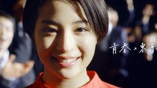 広瀬すず、青春のど真ん中にボランティア募集の呼びかけ!/東京オリンピック・パラリンピックCM15秒