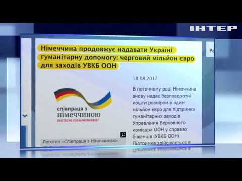 Германия поможет деньгами переселенцам с Донбасса