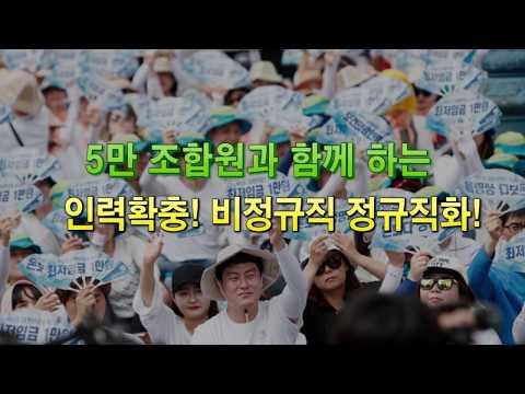 [2017 일자리혁명, 의료혁명 기획영상] 5만 조합원과 함께하는 인력확충, 비정규직 정규직화, 인력법 제정! 새로운 역사가 시작됩니다!