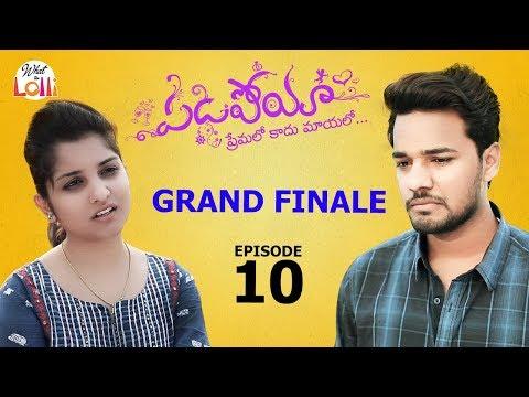 Padipoya ( Premalo Kaadu Maayalo) - Grand Finale - Epi #10 || Rom-Com Web Series ||  What The Lolli