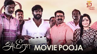 Seeman's Ameera Tamil Movie Pooja | RK Suresh | Director R Subramanian | Thamizh Padam