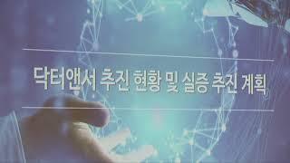 인공지능(AI) 기반 정밀 의료 솔루션 '닥터앤서' 체험관 개관 미리보기