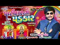 PATIDAR NO PADKAR AUDIO MP3||UMAKHODAL BHAG 2||SAGAR PATEL||PAGDIVADA PRESENTS||LATEST GARBA 2017