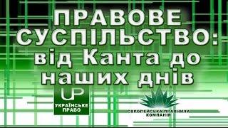 Діалоги про право. Випуск 15/03. Українське право.
