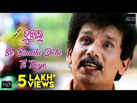 Video Se Bimala Debi Ti Keye | Scene | Bye Bye Dubai | Odia Movie | Papu Pam Pam download in MP3, 3GP, MP4, WEBM, AVI, FLV January 2017