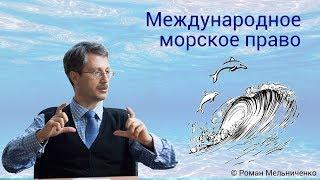 Роман Мельниченко, Международное морское право