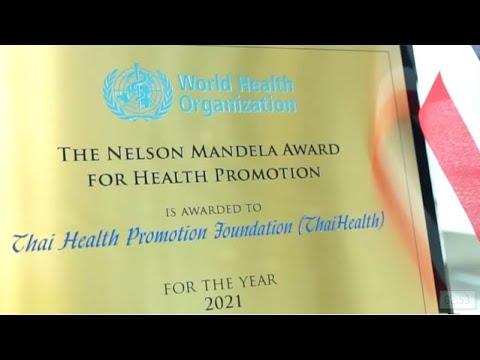 ประมวลภาพความภูมิใจกับรางวัลระดับโลกของไทย เนลสัน แมนเดลา ประมวลภาพความภูมิใจกับรางวัลระดับโลกของไทย
