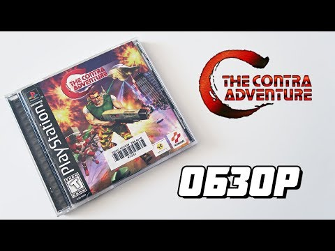 C: The Contra Adventure - Extra Life