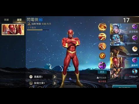 【傳說對決】新角色 閃電俠 擁有超強大招及超快速度位移技能!