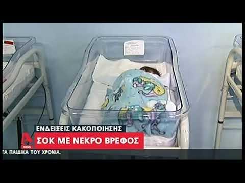 Video - Προανάκριση για τον θάνατο του 11μηνου βρέφους από τη Συρία
