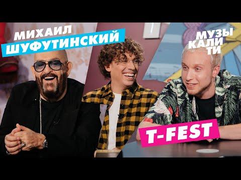 #Музыкалити - Михаил Шуфутинский и T-Fest