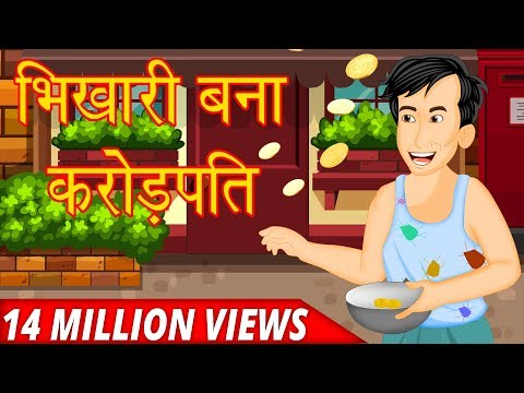 भिखारी बना करोड़पति | Hindi Motivational Story | Hindi Stories For Kids | Hindi Moral Story | Kahani
