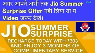Jio Summer Surprise offer End Today.Agr aapko mera ye video pasnd aaya to like Share subscribe krna na bhule.....Follow me on Facebook-https://goo.gl/gT1Ew6Follow me on Twitter-https://goo.gl/FdtGjxFollow me on Instagram-https://goo.gl/vjq15pLIKE ◆ SHARE ◆ SUBSCRIBE