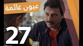 Oyoune Ghaima - Ep 27- عيون غائمة الحلقة