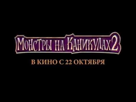\Монстры на каникулах 2\ (2015) - Колыбельная