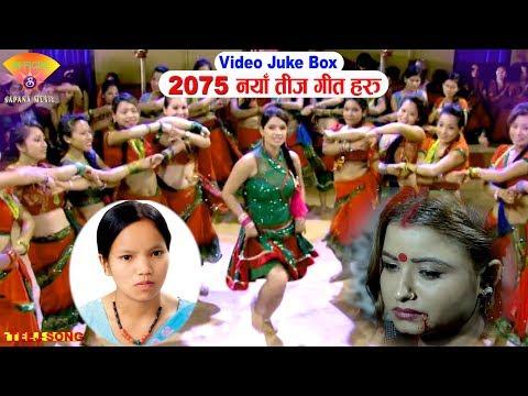 (बिष्णु माझीका तीज गीतहरु 2075/2018 | Mai Chhori | Vinaju Palkera etc... |Video Juke Box HD - Duration: 57 minutes.)