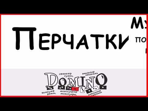 Рекламное слайд шоу для Домино